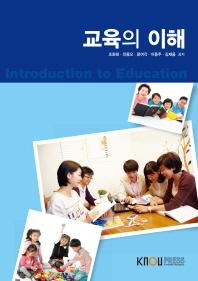 (워)교육의이해(2018-1)