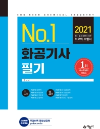 화공기사 필기(2021)(No.1)(11판)