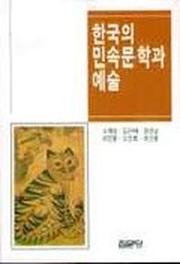 한국의 민속문학과 예술