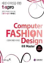 컴퓨터 패션 디자인 운용 마스터(패션 디자인을 위한 TEXPRO)