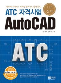 ATC 자격시험 AutoCAD 1 2급 실기