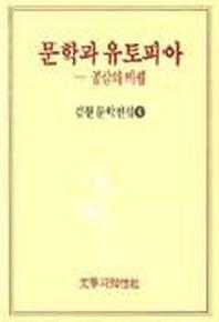 문학과 유토피아(김현문학전집 4)