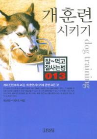 개훈련 시키기(잘먹고 잘사는 법 13)