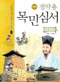 정약용 목민심서(만화)(서울대선정 인문고전 50선 7)
