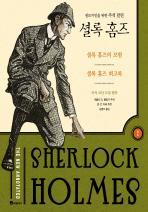 셜록 홈즈 1(셜로키언을 위한 주석 달린)(주석으로 고전 읽기)