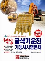 굴삭기 운전기능사 시험문제(핵심)(2009)