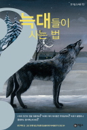늑대들이 사는 법