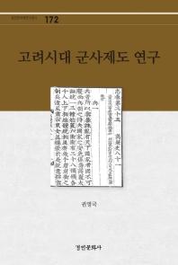 고려시대 군사제도 연구(경인한국학연구총서 172)(양장본 HardCover)