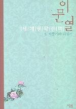 이문열 세계명작산책 6:비틀기와 뒤집기