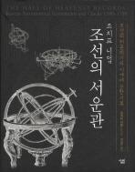 조선의 서운관(양장본 HardCover)