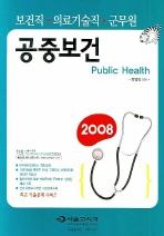 공중보건(보건직 의료기술직 군무원)(2008)
