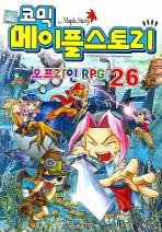 메이플 스토리 오프라인 RPG. 26(코믹)