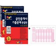 공인중개사 기출문제 완결판 1차 2차 세트(2018)(전2권)