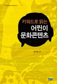 어린이 문화콘텐츠(키워드로 읽는)(어른을 위한 어린이책이야기 9)