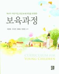 보육과정(제4차 어린이집 표준보육과정을 반영한)(양장본 HardCover)