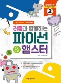 러플과 함께하는 파이선&햄스터(컴퓨팅 사고력(CT)을 활용한)(쉽게 배우는 SW 코딩 교육 시리즈 2)
