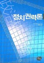 정치권력론(반양장)