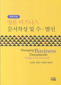 영문 비즈니스 문서작성 및 수 발신(직무기반)