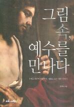 그림 속 예수를 만나다 --- 약간사용감, 앞장 소장자 직인