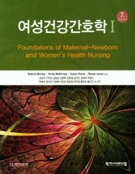 여성 건강 간호학. 1(7판)
