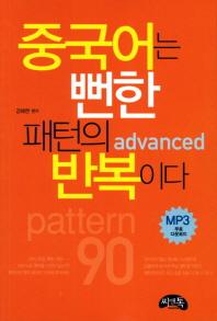 중국어는 뻔한 패턴의 반복이다: advanced