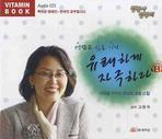유쾌하게 자극하라(CD 1장)