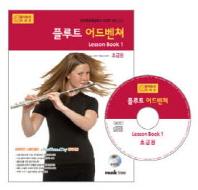 플루트 어드벤쳐 LESSON BOOK. 1(초급용)(CD1장포함)(어드벤쳐 악기 시리즈)