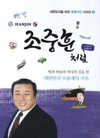 조중훈처럼(대한민국을 바꾼 경제거인 시리즈 9)
