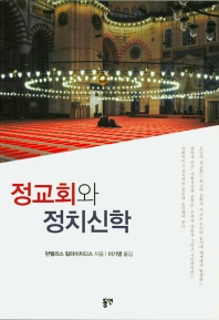 정교회와 정치신학