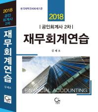 재무회계연습(공인회계사 2차)(2018)