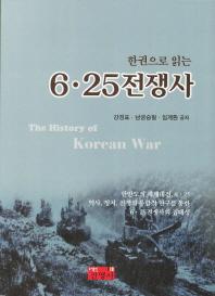 6 25 전쟁사(한권으로 읽는)