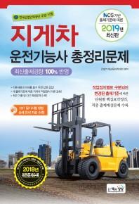 지게차운전기능사 필기 총정리문제(2019)(8절)(NCS 기반 출제기준에 따른)