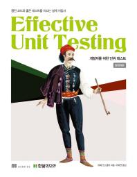Effective Unit Testing(개발자를 위한 단위 테스트)(한국어판)