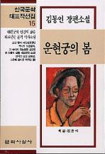 운현궁의 봄(한국문학대표작선집 15)