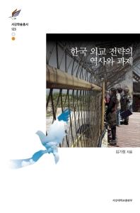 한국 외교 전략의 역사와 과제(서강학술총서 123)(양장본 HardCover)
