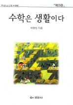 수학은 생활이다 (제3판)(3판)
