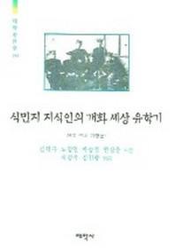 식민지 지식인의 개화세상 유학기(태학산문선 303)