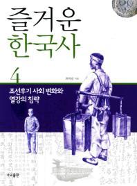 즐거운 한국사. 4: 조선후기사회변화와 열강의침략