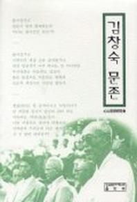 김창숙 문존