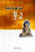 초보자를 위한 불교