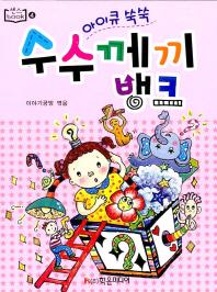 수수께끼 뱅크(아이큐 쑥쑥)(센스BOOK 4)