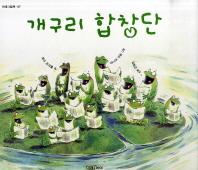 개구리 합창단(미래그림책 117)(양장본 HardCover)
