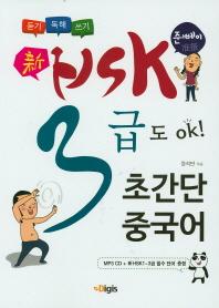 초간단 중국어(CD1장포함)
