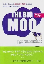빅무(THE BIG MOO)