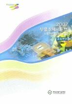 부품소재로드맵. 2007