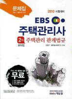 주택관리 관계법규(주택관리사 2차문제집)(2010)(EBS)
