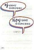 말 잘하려면 국어부터 잘하고 외국말 잘하려면 한국말부터 잘해라