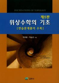 위상수학의 기초(5판)