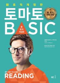 토마토 Basic Reading(베이직 리딩)(2016)(개정판)