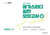 고등 수학영역 나형 Final 실전모의고사(상)(2020)(2021 수능대비)(봉투)(메가스터디)